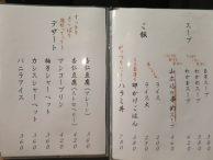 山田 オブ ホルモン メニュー4