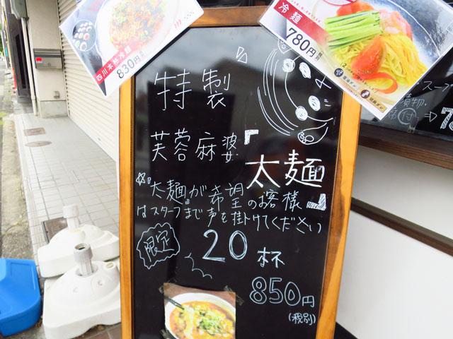 芙蓉麻婆麺 メニュー3