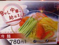 芙蓉麻婆麺 メニュー5