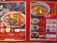 芙蓉麻婆麺 メニュー6
