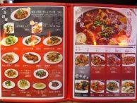 芙蓉麻婆麺 メニュー7