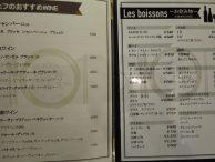 BISTRO にふぇー 定番メニュー 2