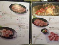 焼肉No.1 メニュー1