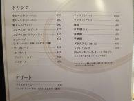 焼肉No.1 メニュー5