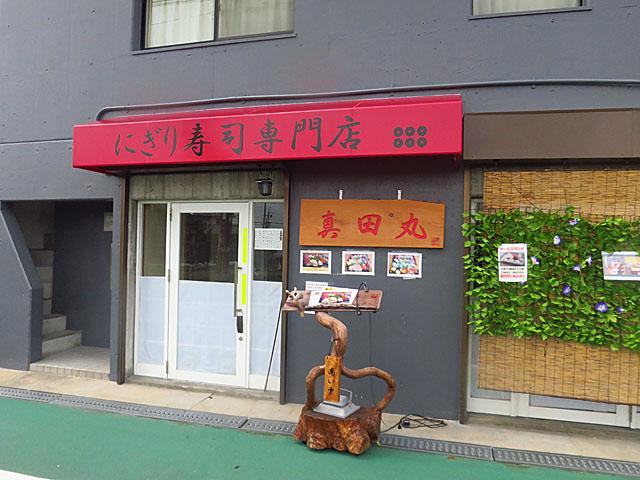 真田丸 店前