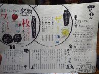 ビストロ魚丸 メニュー3