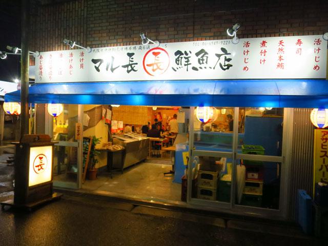 マル長 鮮魚店 店前