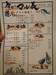 マル長 鮮魚店 メニュー3