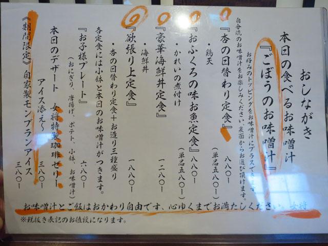 お味噌汁屋さん 杏 メニュー1