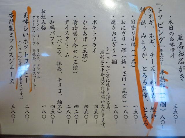 お味噌汁屋さん 杏 メニュー2