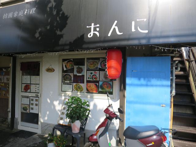 韓国家庭料理おんに 店前