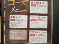 トリサチ(TORISACHI) メニュー4