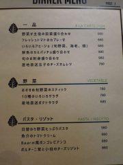 野菜と…ビストロ Baarm(バーム)メニュー3