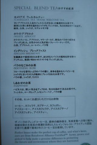 帝国ホテル大阪 ザ・パーク ドリンクメニュー