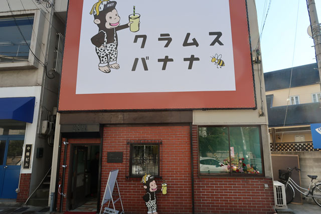 CRAMS BANANA(クラムスバナナ)店前