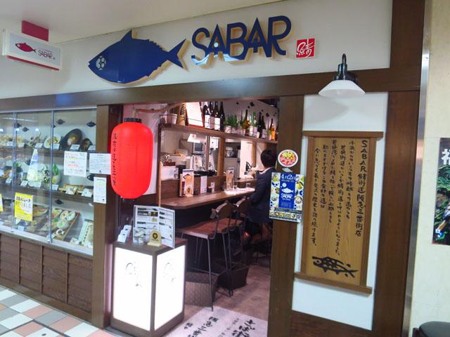 とろさば料理専門店 SABAR 阪急三番街店 店前