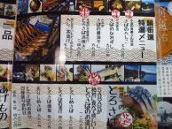 とろさば料理専門店 SABAR 阪急三番街店 メニュー1