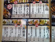 とろさば料理専門店 SABAR 阪急三番街店 メニュー2