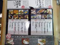 とろさば料理専門店 SABAR 阪急三番街店 メニュー3