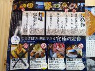 とろさば料理専門店 SABAR 阪急三番街店 メニュー4