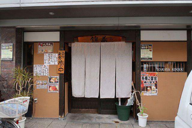 錦蔵 (きんぞう) 店前