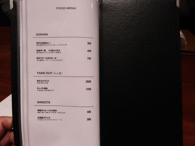 梅田肉料理きゅうろく メニュー2