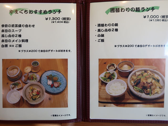 中華厨房やまぐち ランチメニュー1