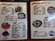 中華厨房やまぐち 定番メニュー