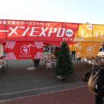 吹田市 『ラーメンEXPO2017 IN 万博公園』 第1幕が12月1日(金)~3日(日)、第2幕が12月8日(金)~10日(日)で開催されてます。