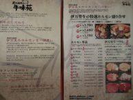 炭火焼肉 牛味苑 メニュー1
