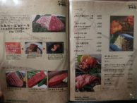 炭火焼肉 牛味苑 メニュー3