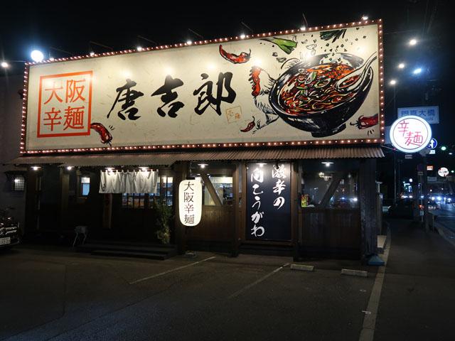 大阪辛麺 唐吉郎 店前