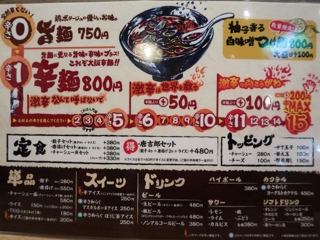 大阪辛麺 唐吉郎 メニュー