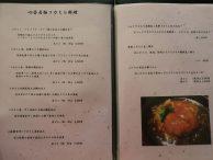 中國菜 心香 メニュー1