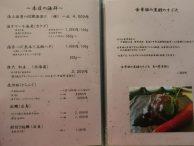 中國菜 心香 メニュー2