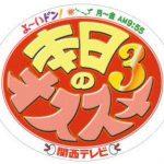 関西テレビ放送『よ~いドン!』本日のオススメ3 「鶏肉が決め手のお値打ちランチ」を3つ紹介させてもらいまいました。