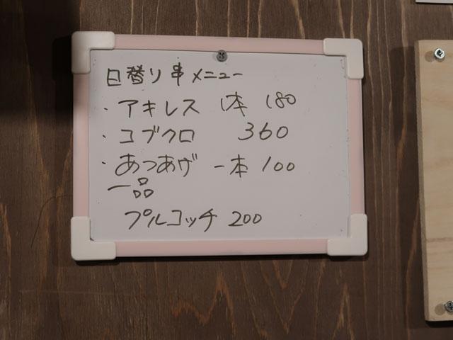 福助 日替りメニュー