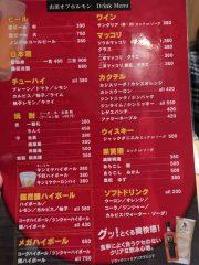 山田オブホルモン メニュー1