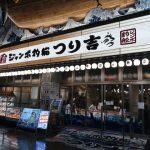新世界『ジャンボ釣船 つり吉』通天閣近くの釣船居酒屋を堪能してきました。