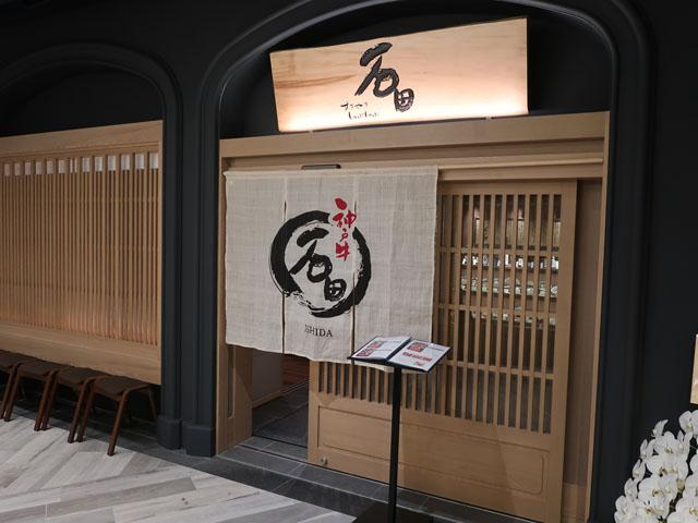 神戸牛 石田 店前