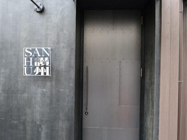 SANSHU~讃州~店前