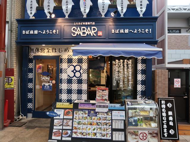 SABAR(サバー)店前