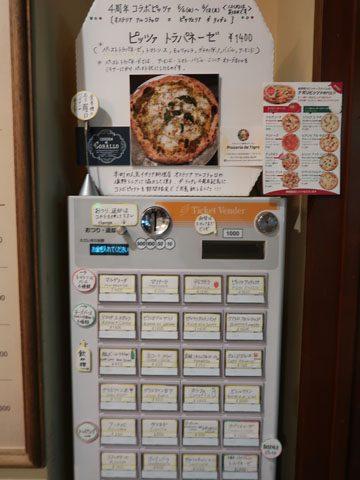 ピッツェリア ダ ティグレ 食券機