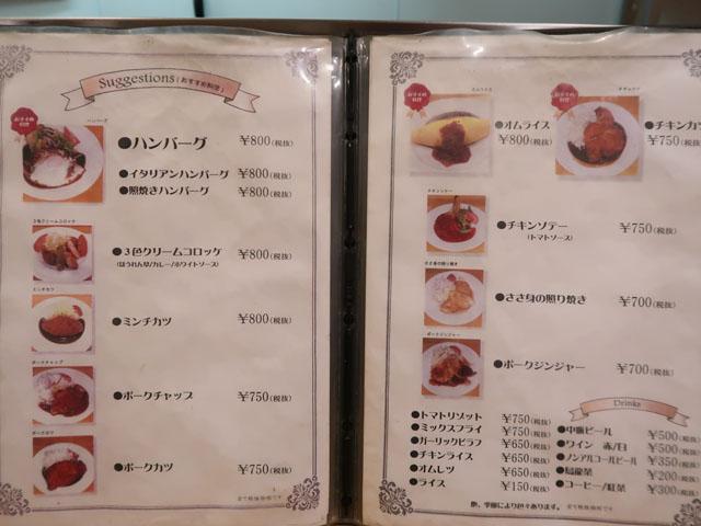 洋食クリル メニュー
