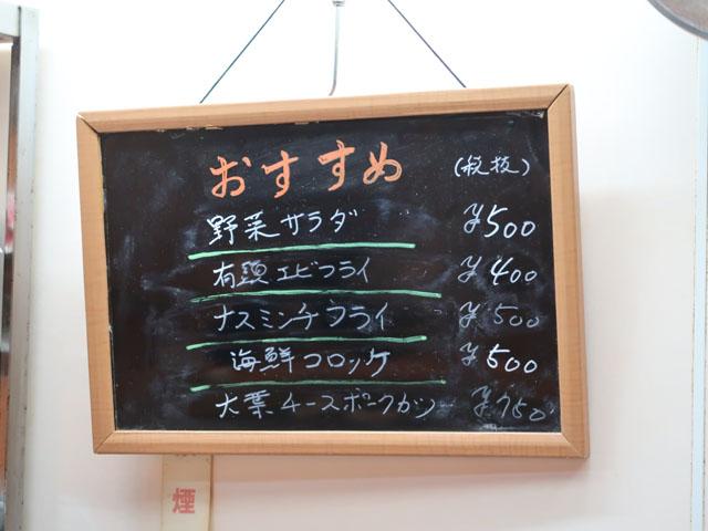 洋食クリル 本日のオススメ