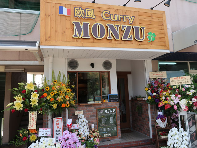 欧風Curry Monzu 店前