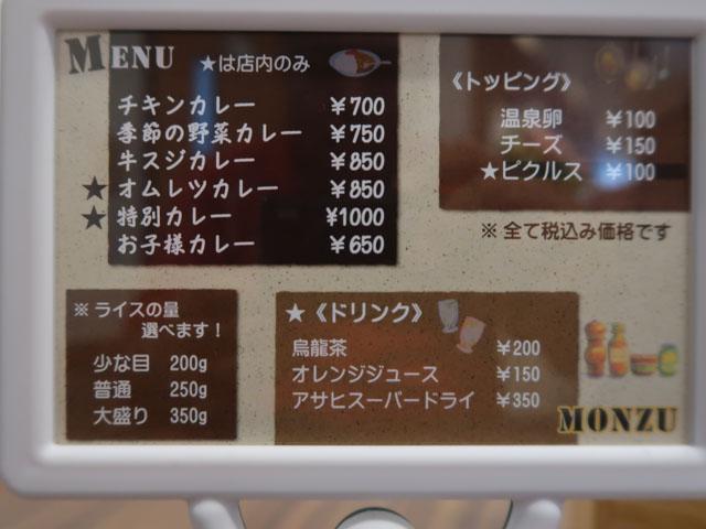 欧風Curry Monzu メニュー1