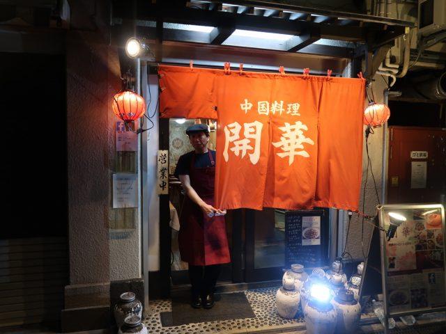 中国料理 開華 店前