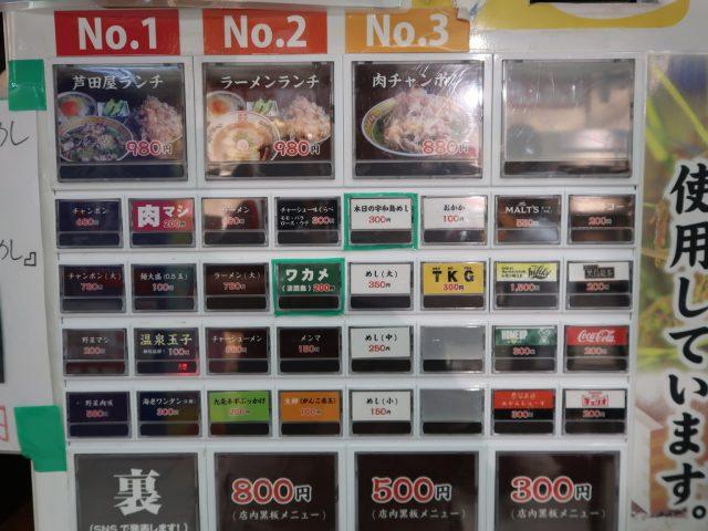 芦田屋 券売機