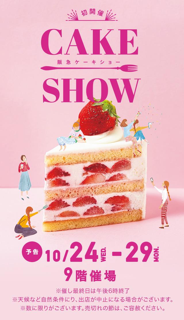 ケーキショー
